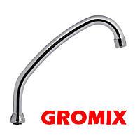 Гусак Gromix 271 для кухни