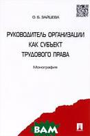 О. Б. Зайцева Руководитель организации как субъект трудового права