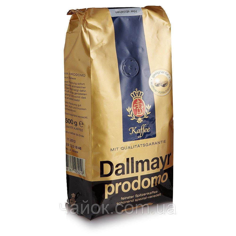 Кофе  Dallmayr Prodomo зерно 500 гр  Далмаер