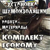 Установка шумоизоляции Харьков Материалы + работа