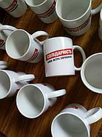 Чашки с принтом в Киеве заказать печать на чашках, фото 1