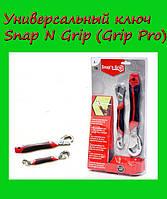 Универсальный ключ Snap N Grip (Grip Pro)