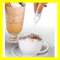 Взбиватель для напитков Mini Drink Frother