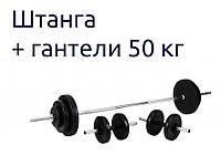 Набор штанга + гантели 50 кг