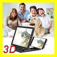 3D увеличитель экрана телефона Enlarge screen F1