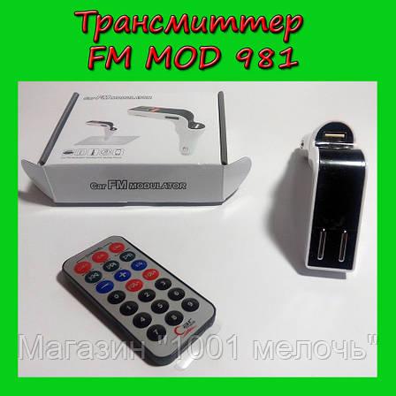 Трансмиттер FM MOD 981, аварийное разбитие стекла, фото 2