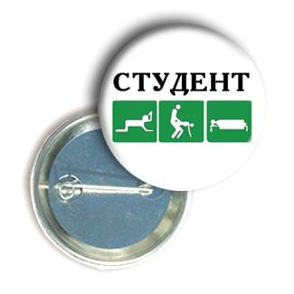 """Закатной значок с приколом круглый """"СТУДЕНТ"""""""