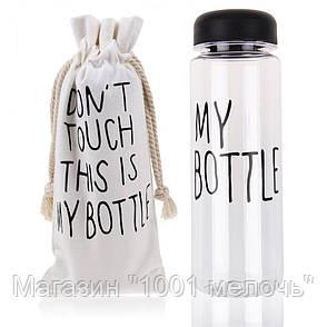Бутылка для напитков черная MY BOTTLE + ЧЕХОЛ!Акция, фото 2