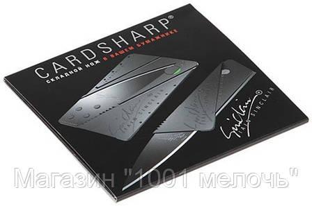 Раскладной Нож в УПАКОВКЕ Кредитка Визитка Card-Sharp!Акция, фото 2