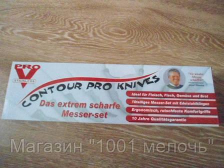 Набор кухонных ножей Contour Pro !Акция, фото 2