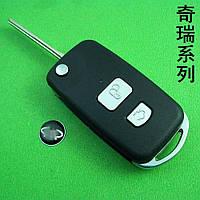 Выкидной ключ CHERY EASTAR (корпус) 2 - кнопки