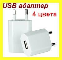 Зарядное устройство USB переходник-адаптер 220В