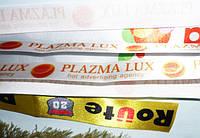 Ленты с нанесением Вашего логотипа