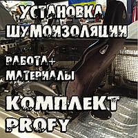 Установка шумоизоляции Харьков Profy Работа + материалы