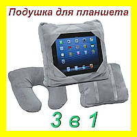 Подушка для планшета 3 в 1 GoGo Pillow