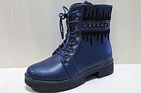 Высокие синие ботинки на девочку тм Tom.m р.36,37