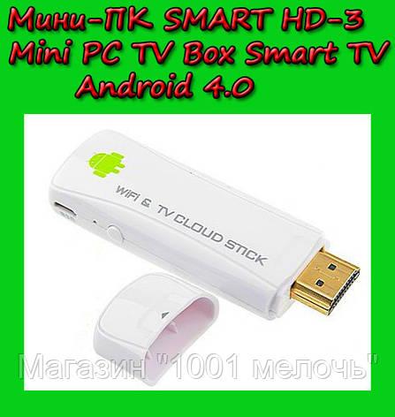 Мини-ПК SMART HD-3 Mini PC TV Box Smart TV Android 4.0, фото 2