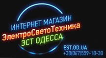 Интернет-магазин ЭлектроСветоТехника / ЭСТ Одесса.