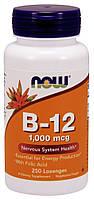 NOW Витамин Б 12 B-12 1,000 mсg (250 lozenges)