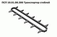 Цепь ПСП-10 транспортёр стеблей ПСП-10.01.00.300