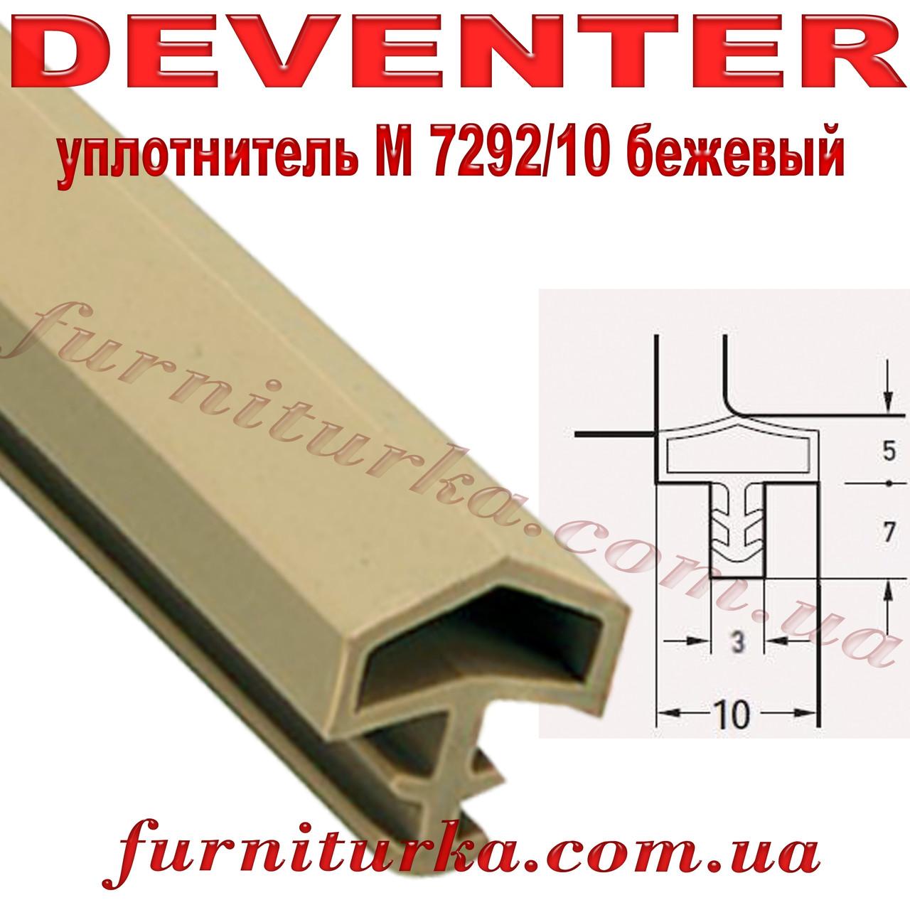 Уплотнитель дверной Deventer M7292/10 бежевый