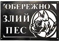 """Табличка """"Обережно злий пес"""" бульдог"""