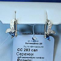 Серьги из серебра с цирконием (имитация сапфира) сс283сап