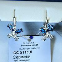 Серебряные серьги Бабочки с синим фианитом сс-511с,б