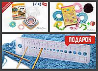Набор для вязания цветов+Набор для вязания помпонов = Калибровочная линейка в подарок!!!