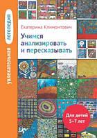 Увлекательная логопедия. Учимся анализировать и пересказывать. Автор Климонтович Е.Ю.