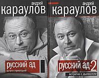 Русский ад. Русский ад-2. Андрей Караулов