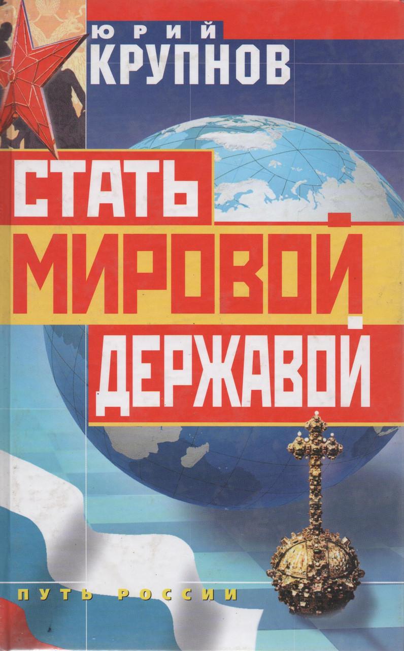 Стать мировой державой. Юрий Крупнов