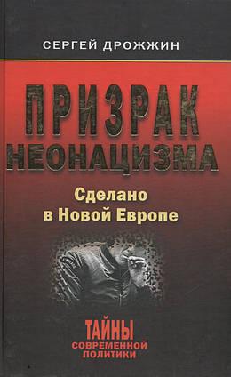 Призрак неонацизма. Сделано в Новой Европе. Сергей Дрожжин