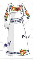 Заготовка для вишивання плаття бісером Р-33