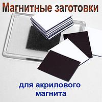 Магнитные заготовки для акриловых магнитов
