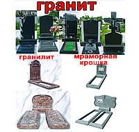 Изготовление,доставка,установка памятников,плитки,бордюр,оградок.