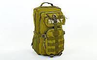 Рюкзак тактический штурмовой V30 л SWAT-3P (PL, нейлон оксфорд 900D, рр 46х22х35 см, цвета олива)