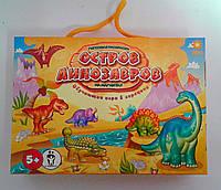 Гипс Остров динозавров 93881 Зірка Украина