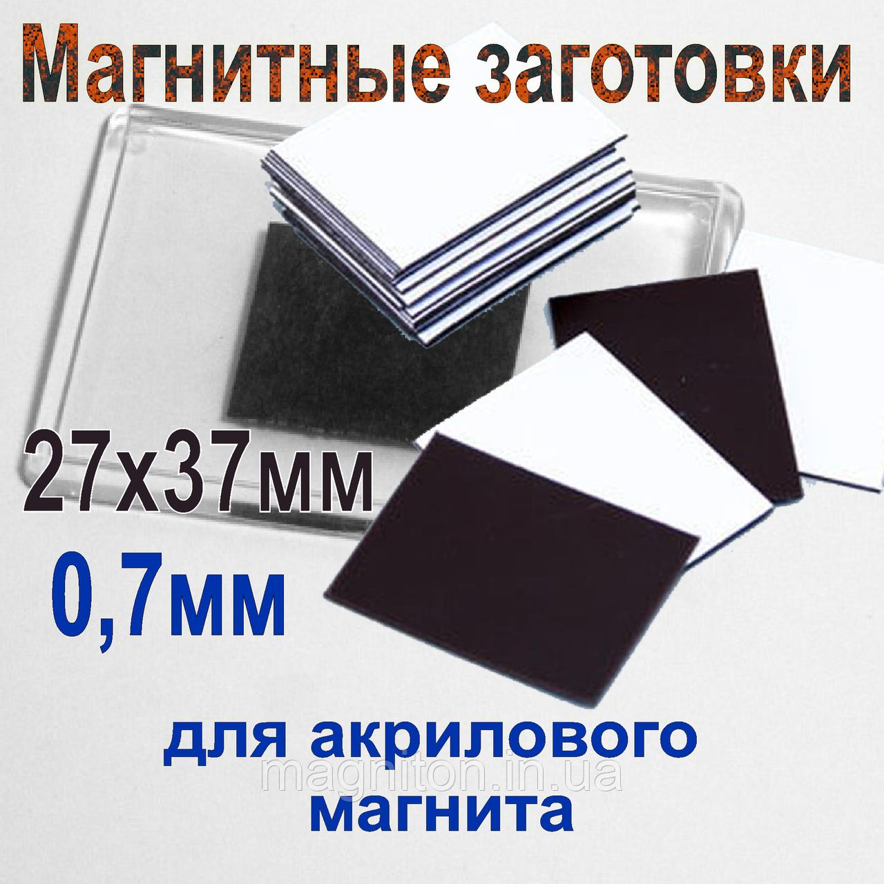 Магнитный винил. Заготовки 0,7мм с клеевым слоем 27х37 мм для акриловых магнитов