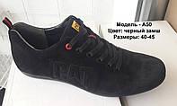Кожаные мужские туфли, мокасины мужские замшевые А50