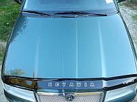 Дефлектор капота (мухобойка) Skoda Octavia Tour 1998-2012