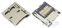 (Коннектор) Разъем карты памяти Samsung Galaxy Ace II i8160/Galaxy S Duos S7562/Galaxy Fame S6810/Galaxy S4 Zoom SM-C101