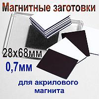 Магнитные заготовки 0,7мм с клеевым слоем 28х68мм для акриловых магнитов