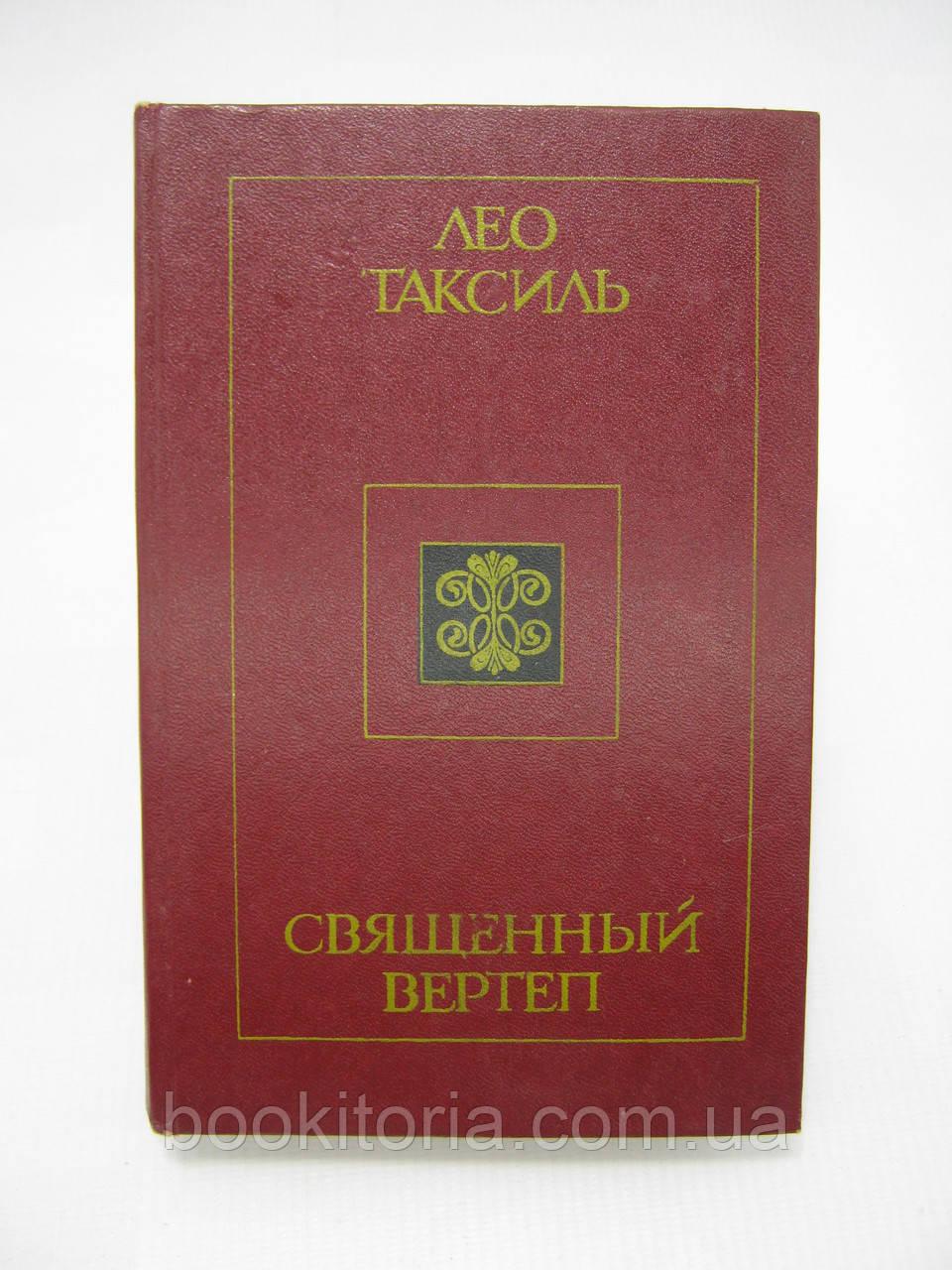 Таксиль Л. Священный вертеп (б/у).