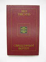 Таксиль Л. Священный вертеп (б/у)., фото 1