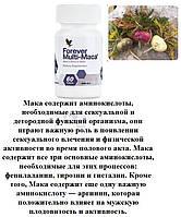 Форевер Перуанская Мака  и другие Энерготоники, Форевер, США, Forever Multi-Maca®, 60 таблеток