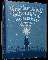 Книжка со сказками для детей Чоловік, який вирощував комети