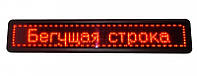 LED-вывеска, Бегущая строка 135*23 красная, электронное табло, светодиодный экран с красными диодами