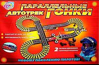 Автотрек 0812 р/у Параллельные гонки с уровнями Joy Toy