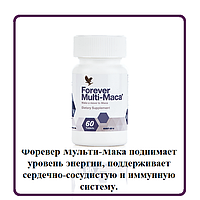 Перуанская Мака Форевер, США, Forever Multi-Maca, 60 таблеток